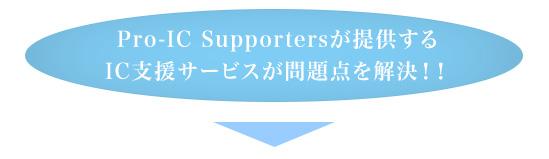 Pro-IC Supportersが提供するIC支援サービスが問題点を解決!!