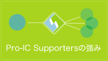Pro-IC Supportersの強み