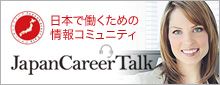 Japan Career Talk