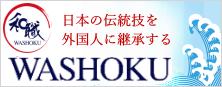 washoku
